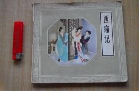 西厢记连画,七十年代印