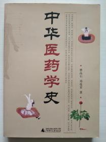 中华医药学史
