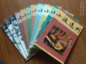 《小说选刊》2002年全年11期(缺第2期)全套25元每本3元(毕飞宇《玉秧》;池莉《看麦娘》;孙惠芬《民工》等)