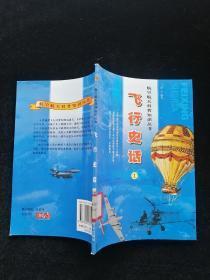 航空航天科普知识丛书:飞行史话1