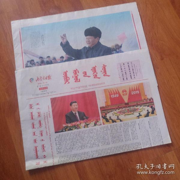 内蒙古日报  2019年10月1日  蒙文版(12版全)