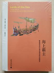 海上霸主:雅典海军的壮丽史诗及民主的诞生