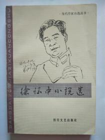 徐怀中小说选  签名