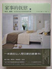 家事的抚慰(下册):清洁,睡眠,以及安全合宜的居家环境