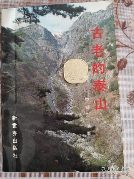 《古老的泰山》插彩页资料书及世界文化和自然遗产~泰山纪念币
