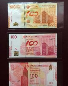 港澳中银纪念钞一套三张,尾三同实物图