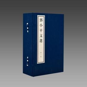 【三希堂藏书】邓小平文选 3函12册 宣纸线装 双色印刷
