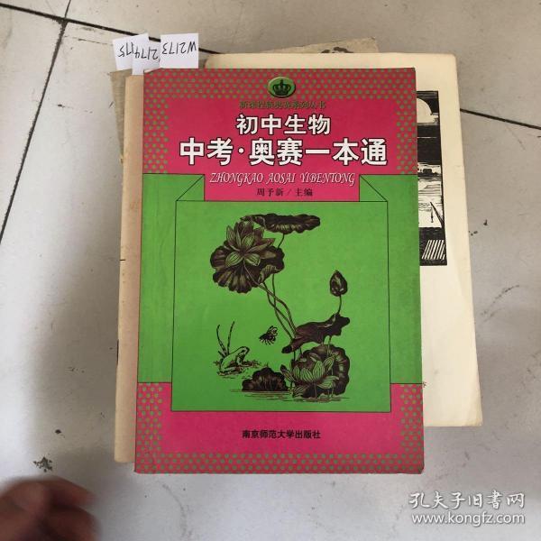 初中生物中考:奥赛一本通(08年版)