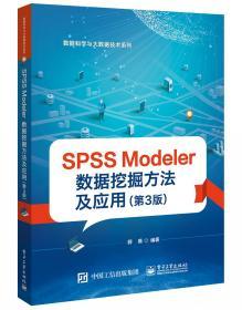 SPSS Modeler数据挖掘方法及应用