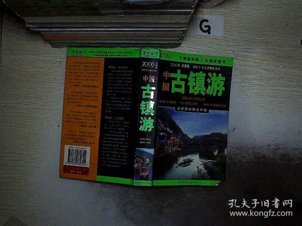 中国古镇游