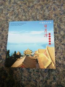 日月谭(普通5元黄铜合金纪念币一枚附带册和收藏证书,2004年发行)