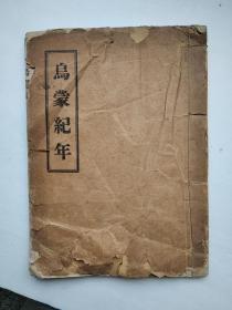唯一的:乌蒙纪年,四卷