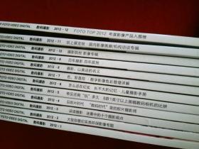 数码摄影 杂志 2012(1-12期全)