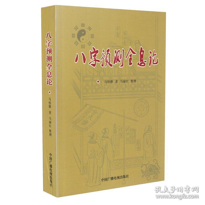 正版八字预测全息论 中医全息论