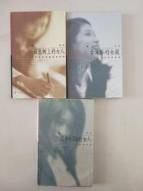 张小娴系列 :面包树上的女人、卖海豚的女孩、三个A  Cup的女人、(3本合售)