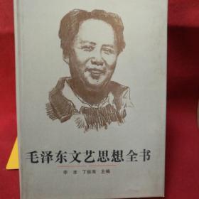 毛泽东文艺思想全书 李准 丁振海