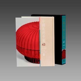 【三希堂藏书】中国美术全集(全60册)精装 收入彩色图版12000 余幅