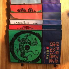 现代语文版资治通鉴(12,15共二册)