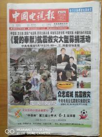 《中国电视报》(24+24+8版)2008.05.19