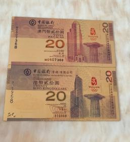 2008年 北京第29届奥运会纪念币 【港币20元、澳门币20元 金箔纪念币2枚合售】保真