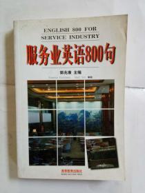 服务业英语800句