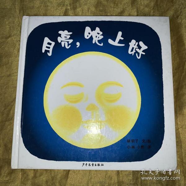 月亮,晚上好