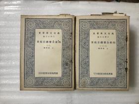 万有文库荟要 四库全书总目提要 40册全