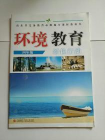 山东省义务教育必修地方课程教科书  环境教育四年级  青岛出版社