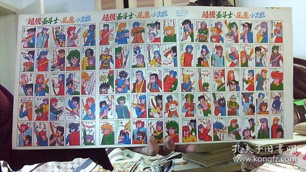 [罕见八九十年代 洋画拍画游戏牌 儿时美好回忆] 超级圣斗士风魔小次郎(一大张85张)(三整版连在一块整版未裁)(53CM*26CM)-租屋东-柜上放