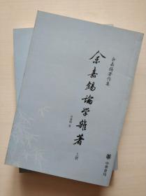 余嘉锡论学杂著(两册):余嘉锡著作集