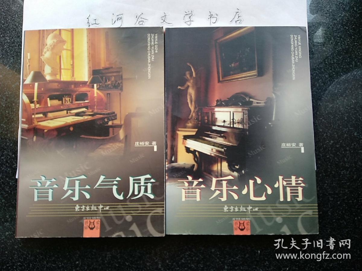 爱乐书屋系列---音乐气质、音乐心情(两本合售)