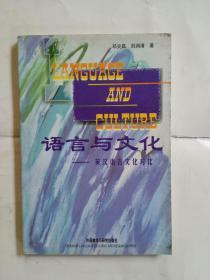 语言与文化 英汉语言文化对比