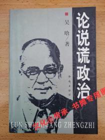 论说谎政治  吴晗著作  一版一印6#
