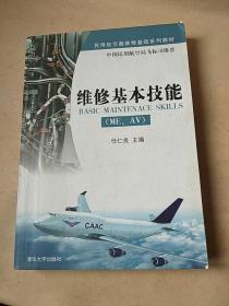 民用航空器维修基础系列教材:维修基本技能(ME、AV)