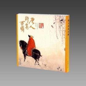【三希堂藏书】唐人诗意百图 1函1册 古本线装 四色彩印