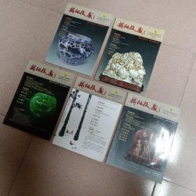 《 揭阳收藏 》  (   创刊号、总2、3、4、6期  )     共5本合让