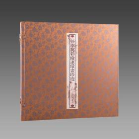 【三希堂藏书】任率英彩绘连环画珍迹 1函1册 限量2000套 宣纸线装 四色彩印