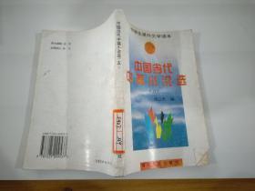 中国当代中篇小说选 五