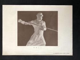 钢铁工人宣传画-谷浩作,1954年朝花出版社出版,印刷品