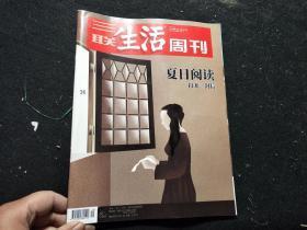 三联生活周刊 2019年9.2