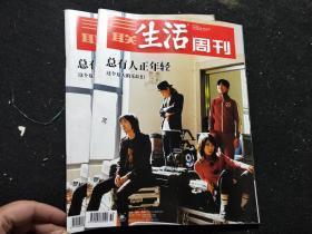 三联生活周刊 2019年8.12