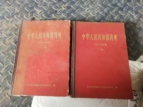 中华人民共和国药典(一,二部)
