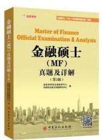 2018年版 431金融硕士MF真题及详解 第2版