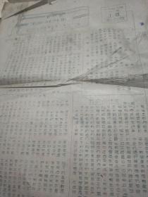1957年<生产战斗报>第一期创刊号至第27期(油印报4开)