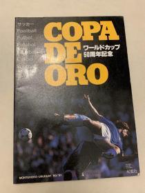 1980世界足球金杯赛,带冠军乌拉圭全家福一张