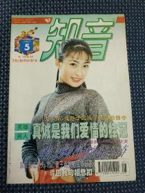知音 1997 5