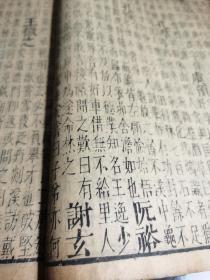 清代禁书、珍稀地方志书、明代万历28年(1600)刻本《广舆记》第10——14卷(5卷一册全),明云间陆应阳伯生辑。玄弘均未避讳,珍稀程度连著名版本学家王重民先生为之震惊。是书《清代禁毁书目》、《善本总目》、《稀见地方志提要》均有著录。含浙江、江西、湖广各府建置沿革、形胜、山川、土产、藩封、开梁、祠庙、陵墓、古迹、名宦、流寓、人物、列女、仙释等。