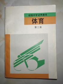 初级中学试用课本 体育 第三册