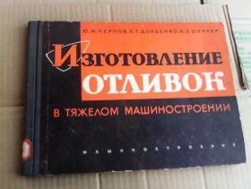 ИЗГОТОВЛЕНИЕ  отливок в тяжелом машиностроении     俄文原版   重型机器制造中的铸件制造    16开横翻本  内多图