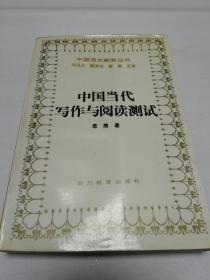 中国当代写作与阅读测试(一版一印,仅印2500册)